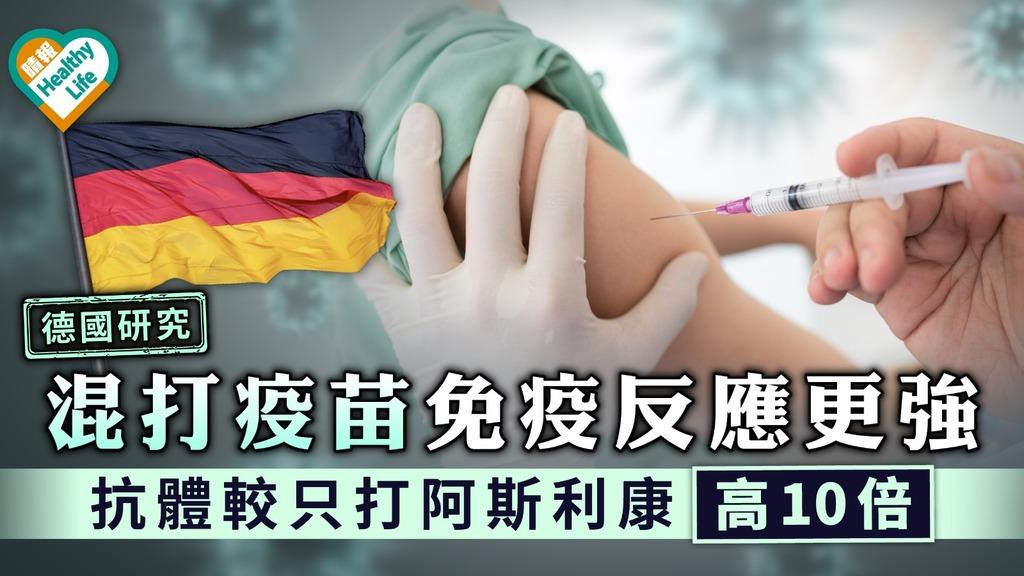 德國研究 混打疫苗免疫反應更強 抗體較只打阿斯利康高10倍