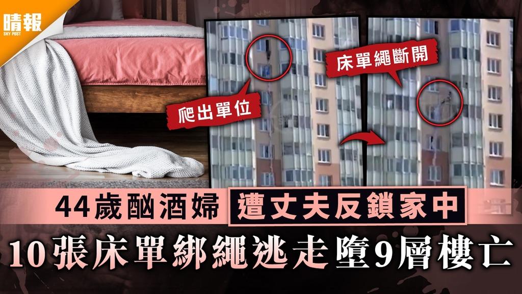 為酒喪命|44歲酗酒婦遭丈夫反鎖家中 10張床單綁繩逃走墮9層樓亡