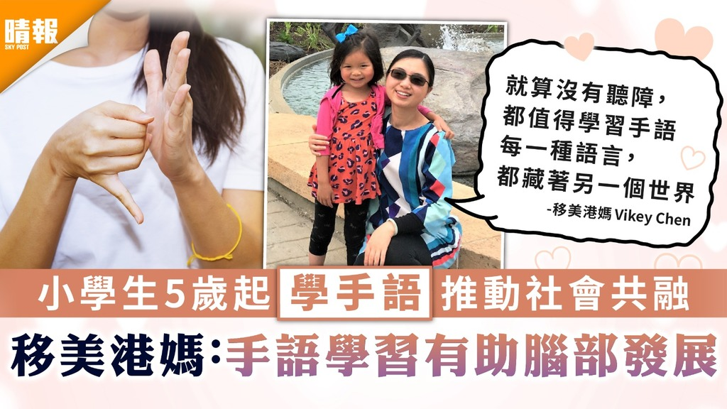 美國教育|小學生5歲起學手語推動社會共融 移美港媽:手語學習有助腦部發展
