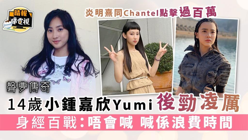 《聲夢傳奇》︳ 14歲小鍾嘉欣Yumi後勁凌厲 身經百戰:唔會喊 喊係浪費時間