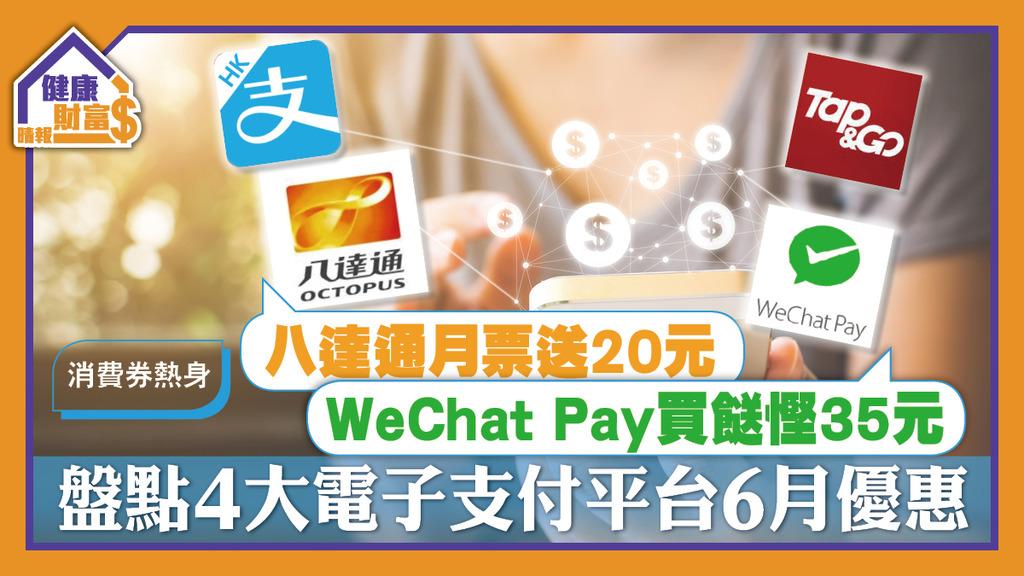 【消費券熱身】八達通月票送20元WeChat Pay買餸慳35元 盤點4大電子支付平台6月優惠