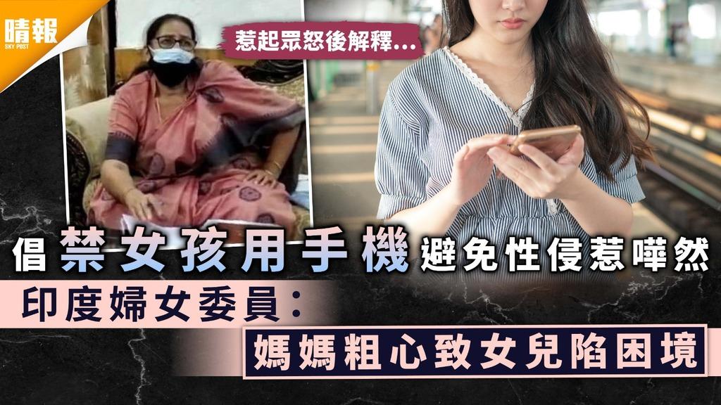 驚人言論|倡禁女孩用手機避免性侵惹嘩然 印度婦女委員: 媽媽粗心致女兒陷困境