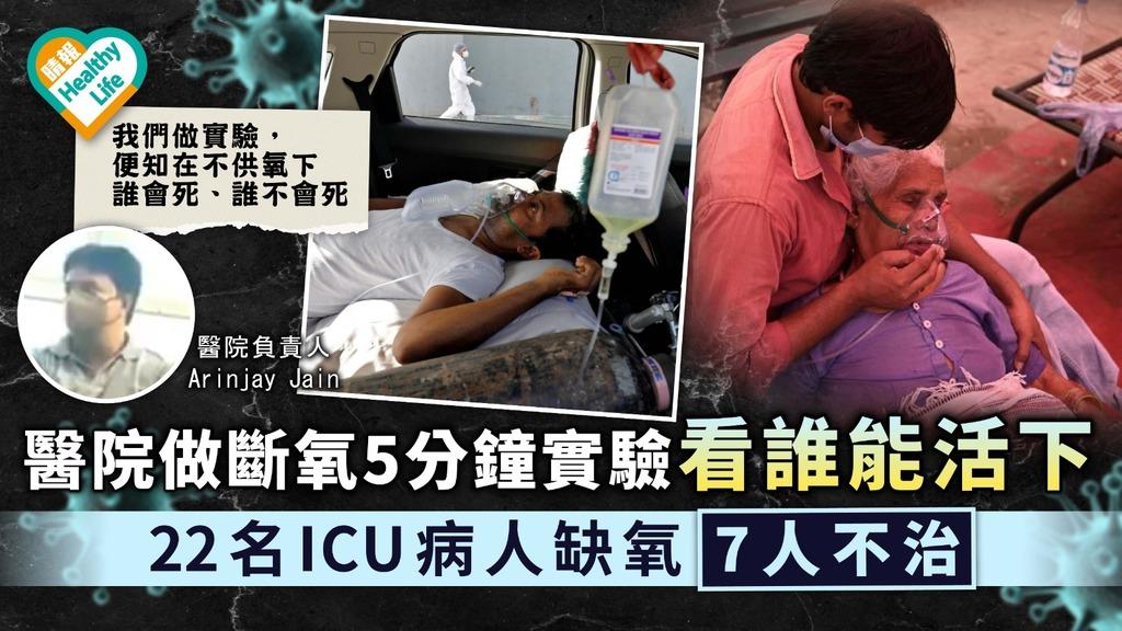 恐怖實驗|醫院做斷氧5分鐘實驗看誰能活下 22名ICU病人缺氧7人不治