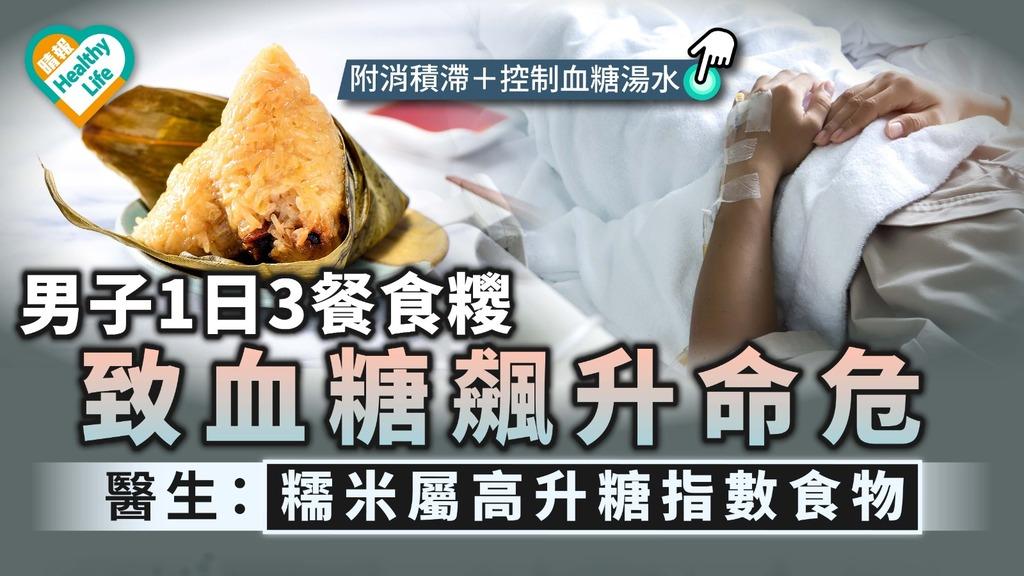 端午節|男子1日3餐食糭 致血糖飆升命危 醫生:糯米屬高升糖指數食物