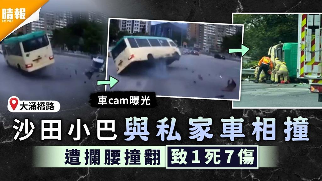 奪命車禍.車cam曝光 沙田大涌橋路小巴與私家車相撞 遭攔腰撞翻致1死7傷