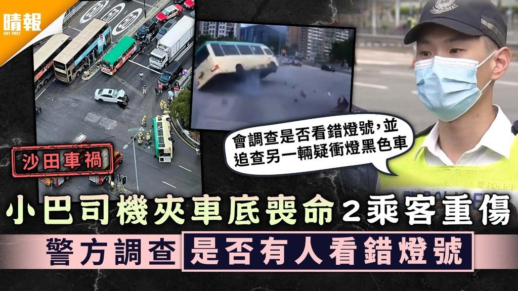 沙田車禍|小巴司機夾車底喪命2乘客重傷 警方調查是否有人看錯燈號