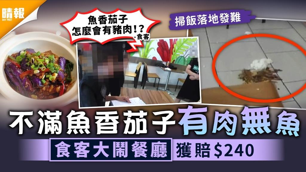 魚香之爭 不滿魚香茄子有肉無魚 食客大鬧餐廳獲賠$240