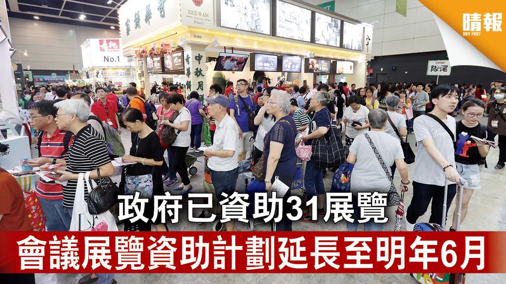 疫下經濟|政府已資助31展覽 會議展覽資助計劃延長至明年6月
