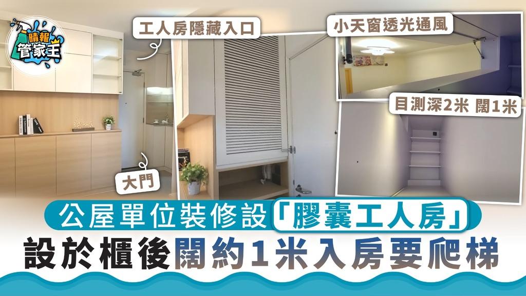 公屋裝修|屋單位裝修設「膠囊工人房」 設於櫃後闊約1米入房要爬梯