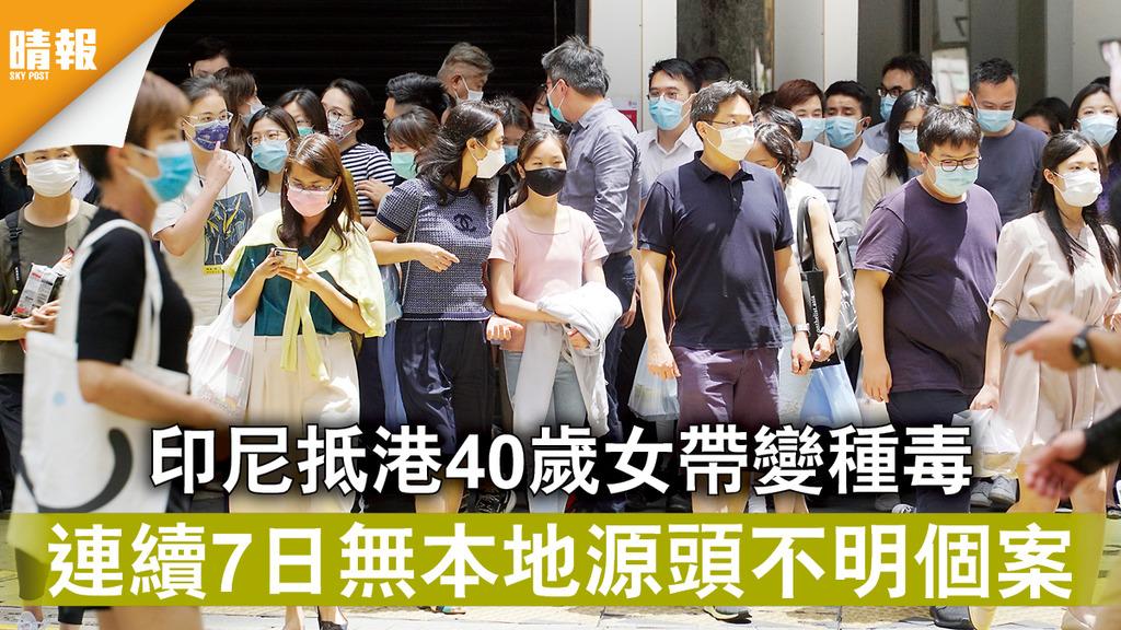 新冠肺炎│印尼抵港40歲女帶變種毒 連續7日無本地源頭不明個案
