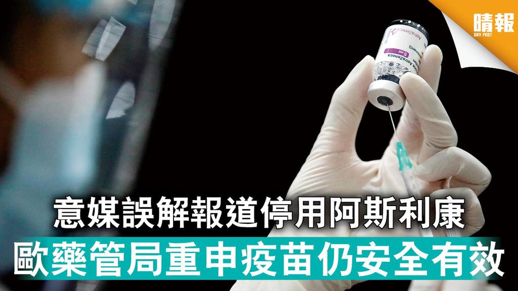 新冠疫苗 意媒誤解報道停用阿斯利康 歐藥管局重申疫苗仍安全有效