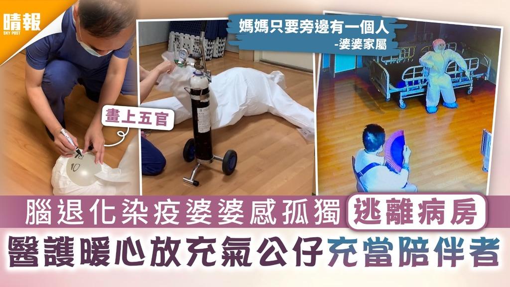 台灣疫情|腦退化染疫婆婆感孤獨逃離病房 醫護暖心放充氣公仔充當陪伴者