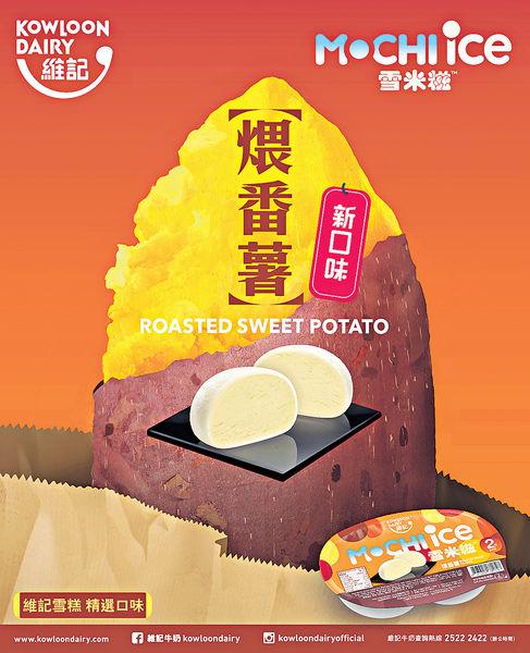 維記「煨番薯雪米糍」 炎夏新滋味