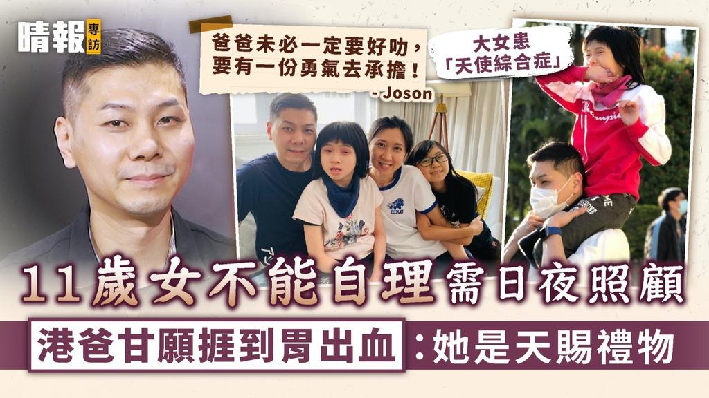 父親節快樂 11歲女不能自理需日夜照顧 港爸甘願捱到胃出血:她是天賜禮物