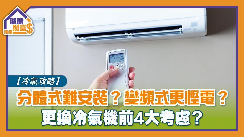 【冷氣攻略】分體式難安裝?變頻式更慳電?更換冷氣機前4大考慮