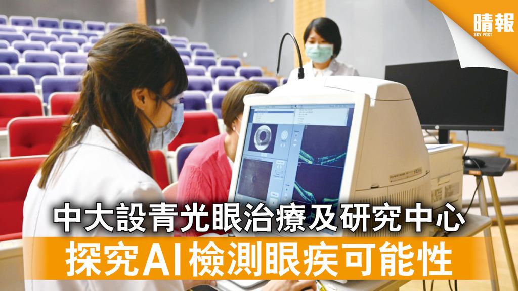 青光眼|中大設青光眼治療及研究中心 探究AI檢測眼疾可能性