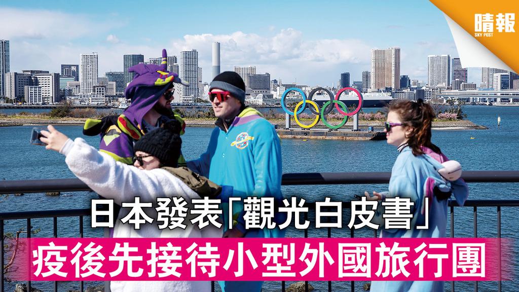 新冠肺炎|日本發表「觀光白皮書」 疫後先接待小型外國旅行團