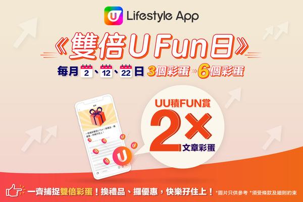 U Lifestyle App雙倍U Fun日!齊齊捕捉雙倍文章彩蛋!