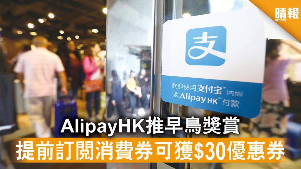 消費券 AlipayHK推早鳥奬賞 提前訂閱消費券可獲$30優惠券