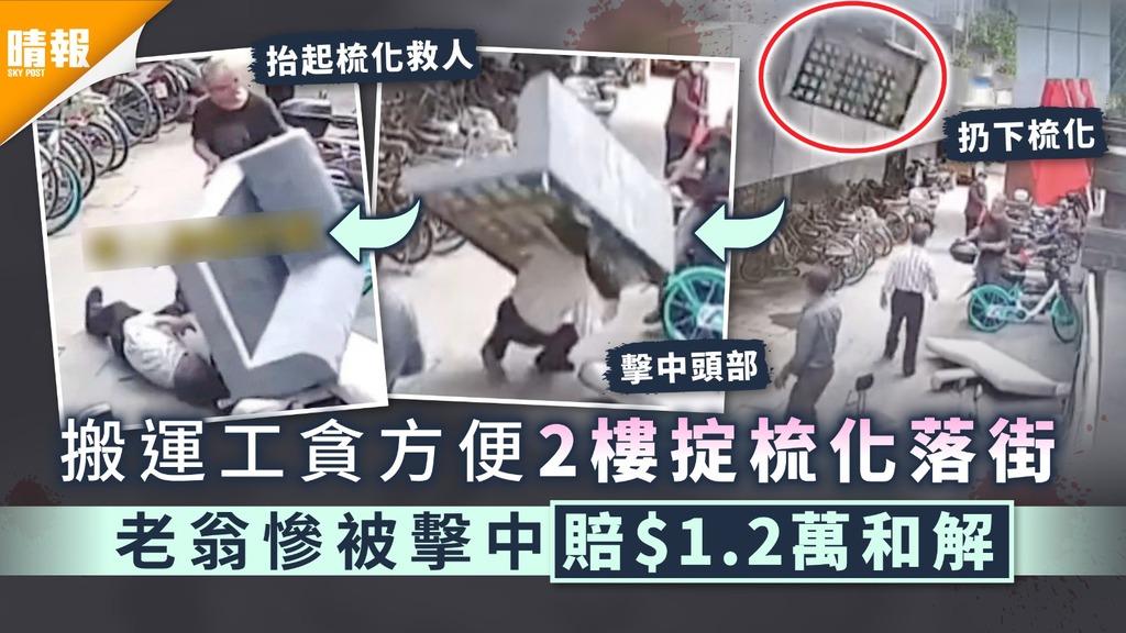 高空擲物|搬運工貪方便2樓掟梳化落街 老翁慘被擊中賠$1.2萬和解
