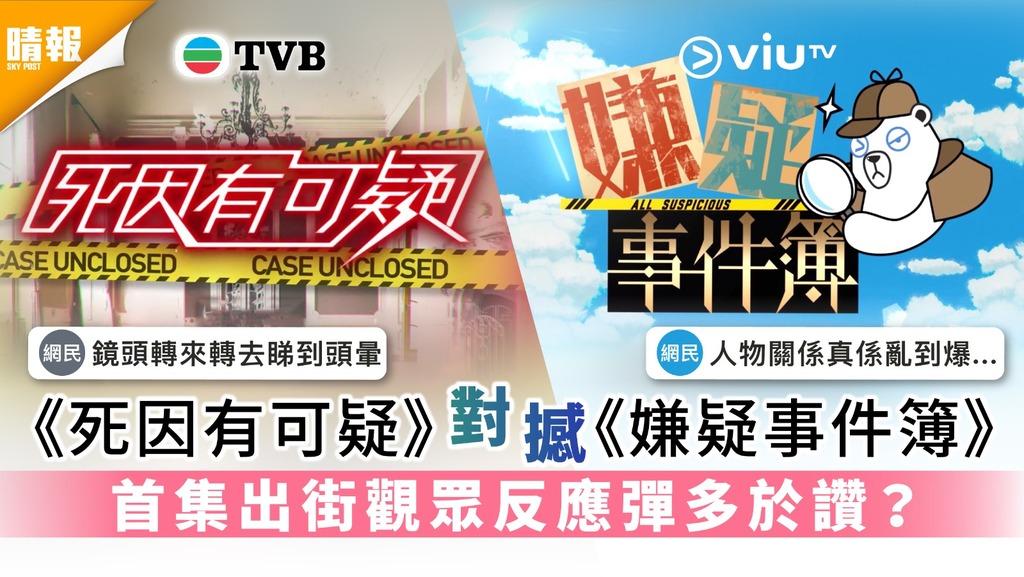 無綫ViuTV綜藝大戰|《死因有可疑》對撼《嫌疑事件簿》 首集出街觀眾反應彈多於讚?
