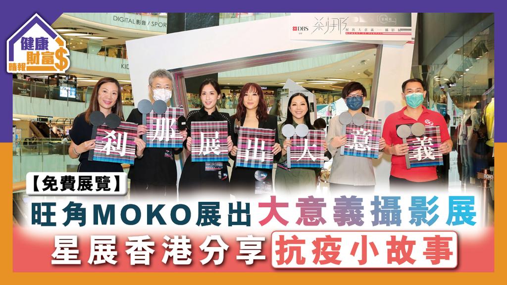 【免費展覽】旺角MOKO展出大意義攝影展 星展香港分享抗疫小故事