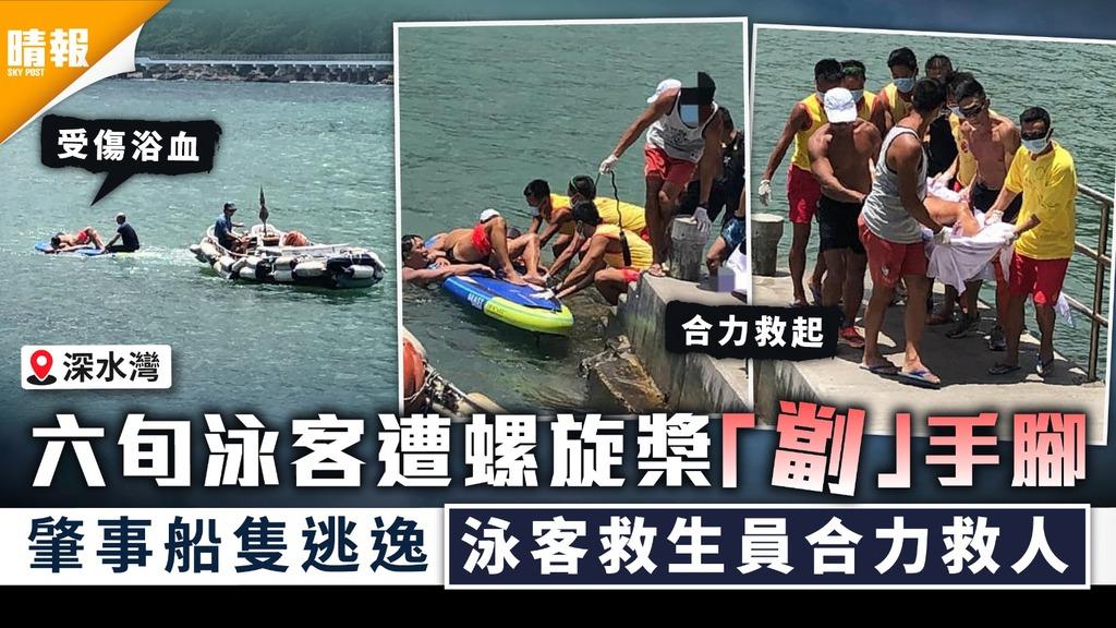 海灘意外 六旬泳客遭螺旋槳「劏」手腳 肇事船隻逃逸泳客救生員合力救人