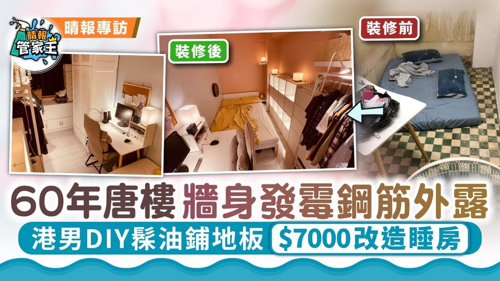 家居翻新 60年唐樓牆身發霉鋼筋外露 港男DIY髹油鋪地板$7000改造睡房