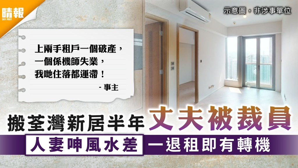 家居風水|搬荃灣新居半年丈夫被裁員 人妻呻風水差一退租即有轉機