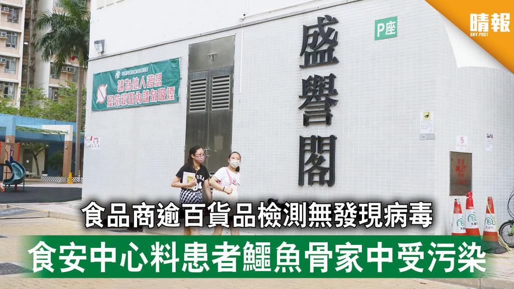 新冠肺炎 食品商逾百貨品檢測無發現病毒 食安中心料患者鱷魚骨家中受污染