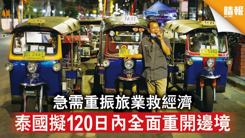 新冠肺炎 急需重振旅業救經濟 泰國擬120日內全面重開邊境