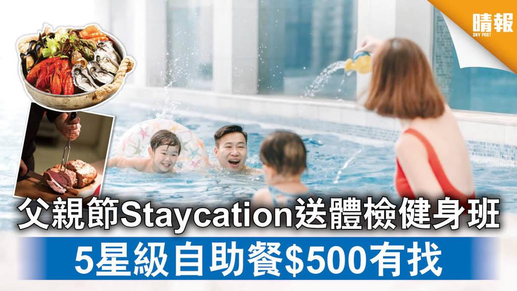精明消費 父親節Staycation送體檢健身班 5星級自助餐$500有找