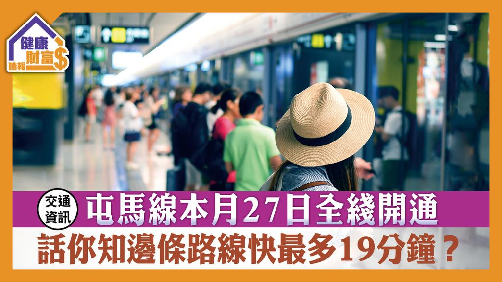 【交通資訊】屯馬線本月27日全綫開通 話你知邊條路線快最多19分鐘?
