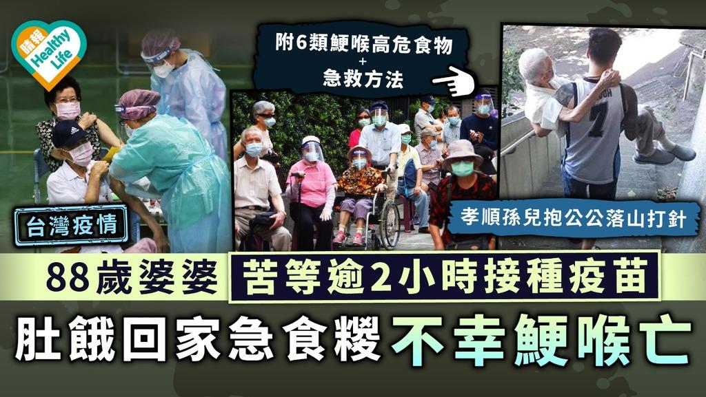 新冠肺炎·台灣疫情|88歲婆婆苦等逾2小時接種疫苗 肚餓回家急食糉不幸鯁喉亡