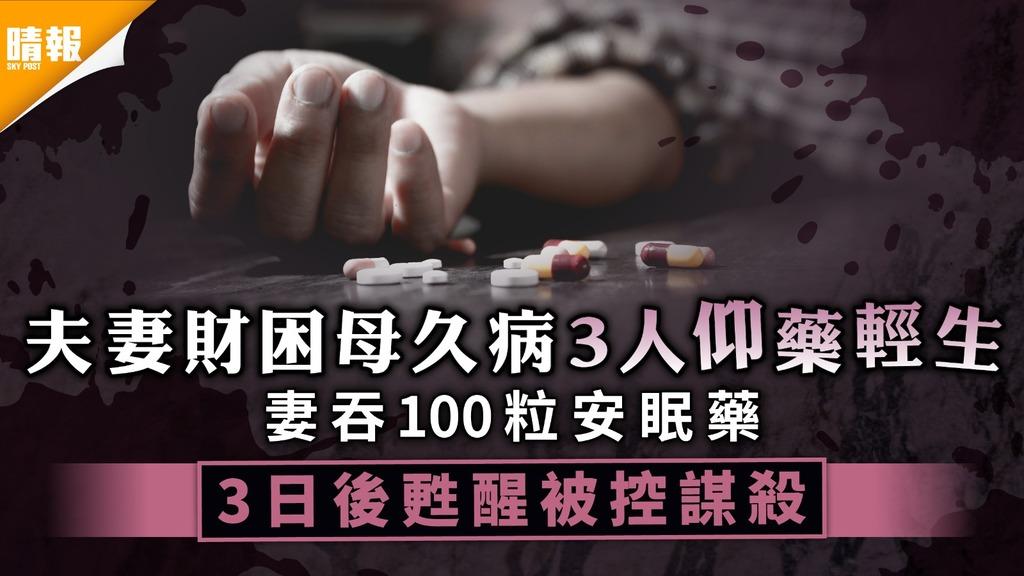 協助自殺|夫妻財困母久病3人仰藥輕生 妻吞100粒安眠藥3日甦醒被控謀殺