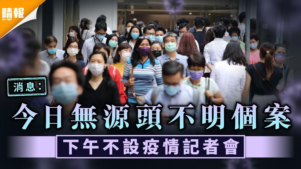 新冠肺炎|消息:今日無源頭不明個案 下午不設疫情記者會