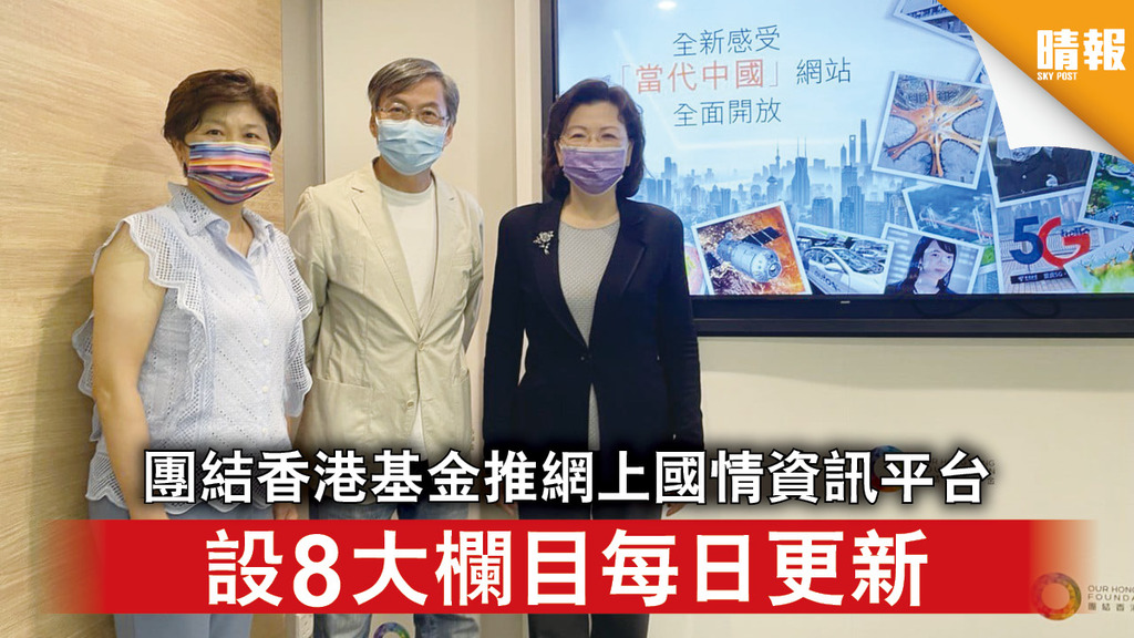 當代中國 團結香港基金推網上國情資訊平台 設8大欄目每日更新