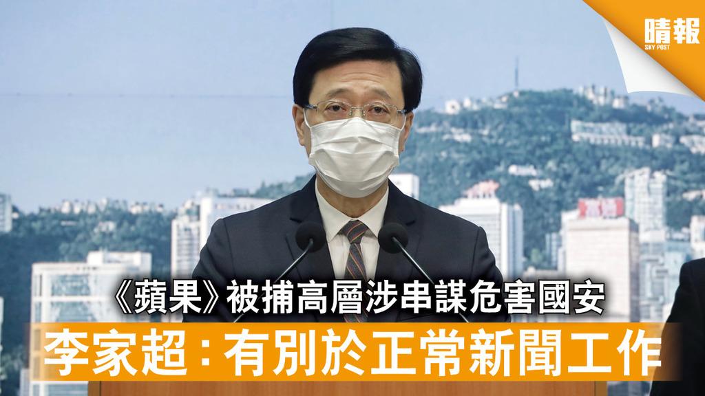 香港國安法 《蘋果》被捕高層涉串謀危害國安 李家超:有別於正常新聞工作