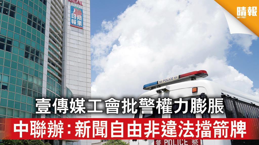 香港國安法 壹傳媒工會批警權力膨脹 中聯辦:新聞自由非違法擋箭牌