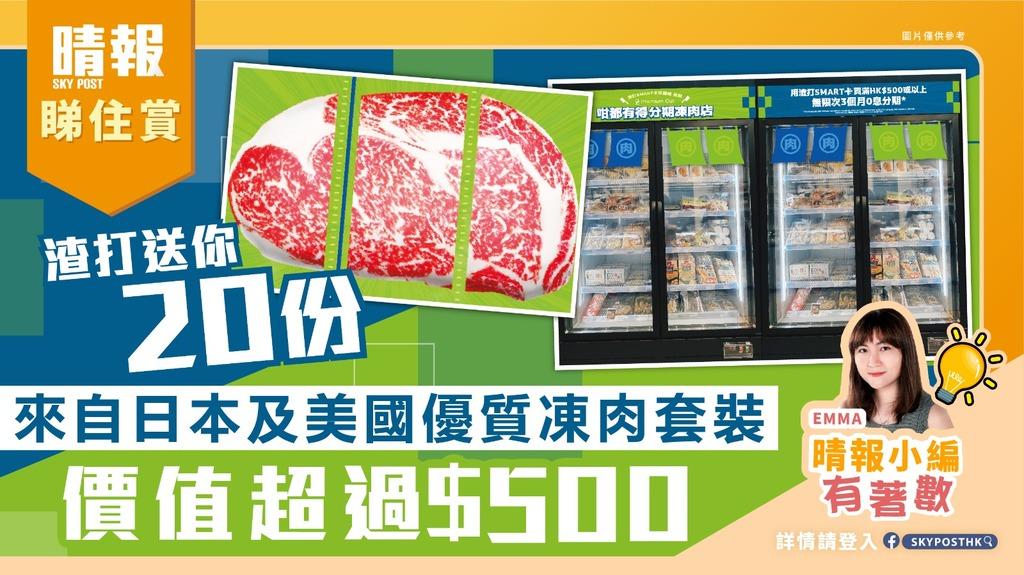 【晴報睇住賞 - 渣打送你20份來自日本及美國優質凍肉套裝, 價值超過$500】