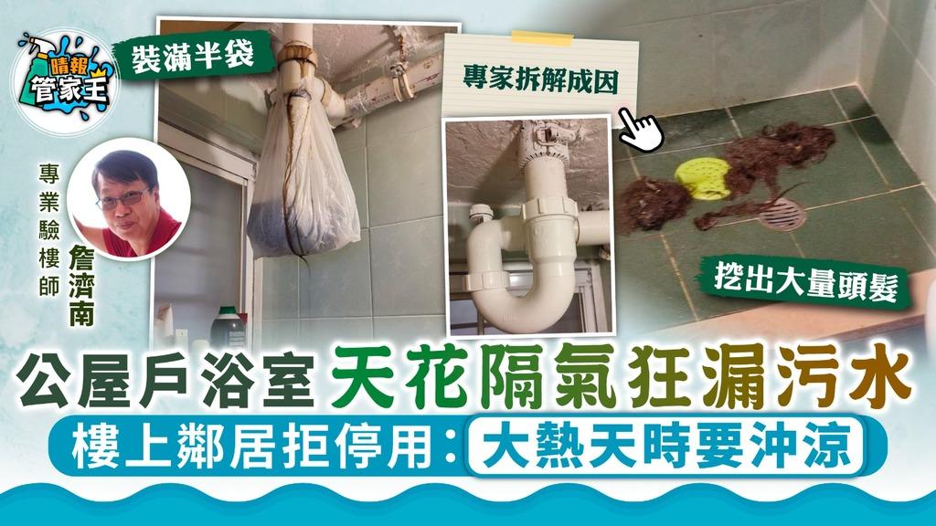 浴室漏水|公屋戶浴室天花隔氣狂漏污水 樓上鄰居拒停用:大熱天時要沖涼
