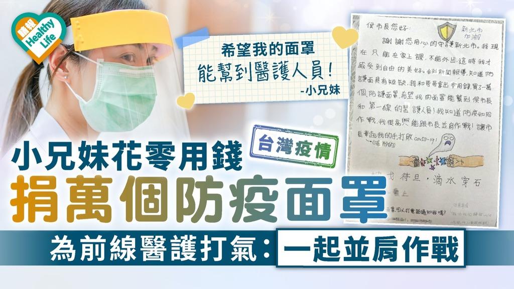 新冠肺炎.台灣疫情 小兄妹花零用錢捐萬個防疫面罩 為前線醫護打氣:一起並肩作戰