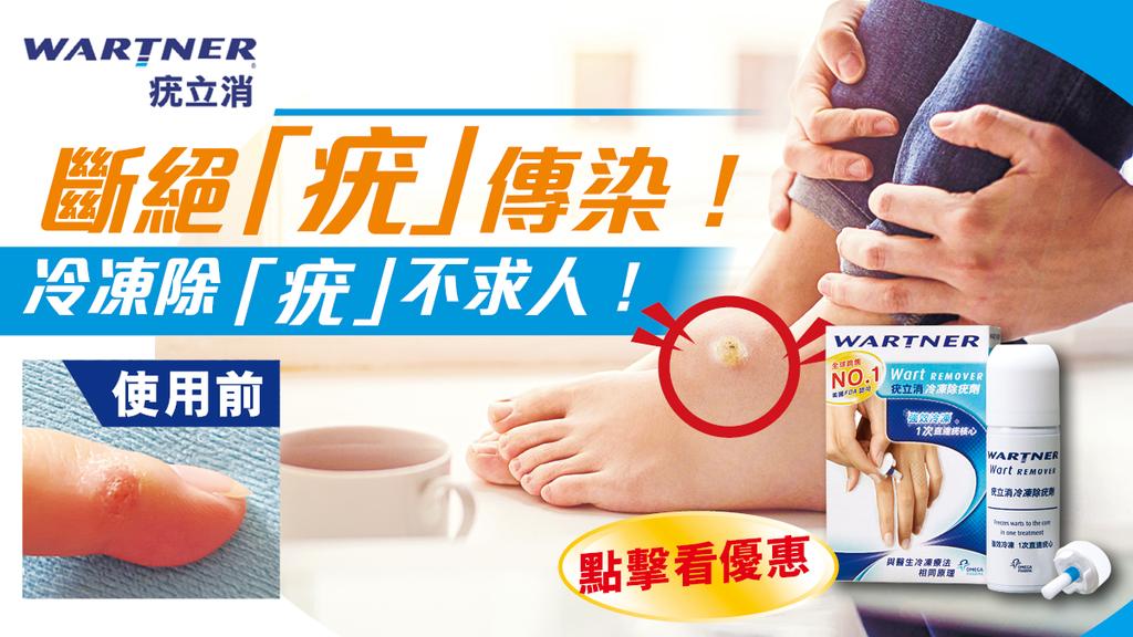 小心「疣」傳染!疣立消®冷凍除疣不求人 讓你安在家中輕鬆除疣