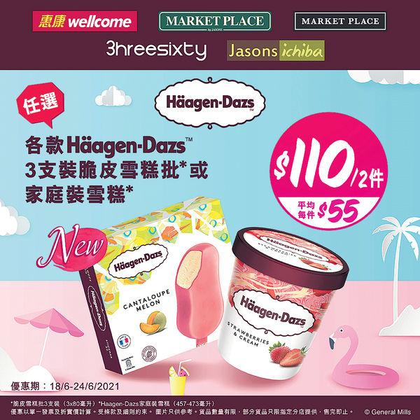Häagen-Dazs家庭裝雪糕 惠康快閃優惠$110兩盒