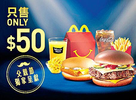 麥當勞父親節優惠 $50歎重量級親子套餐