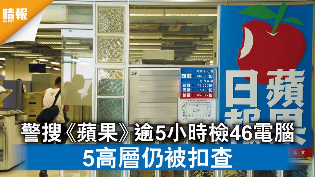 香港國安法|警搜《蘋果》逾5小時檢46電腦 5高層仍被扣查