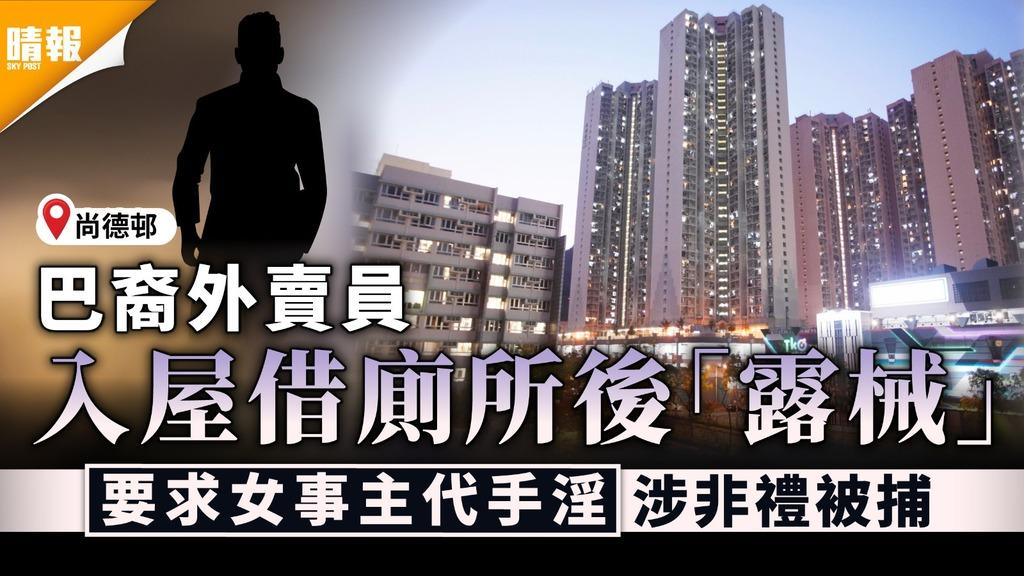 尚德邨非禮案|巴裔外賣員入屋借廁所後「露械」要求事主代手淫涉非禮被捕