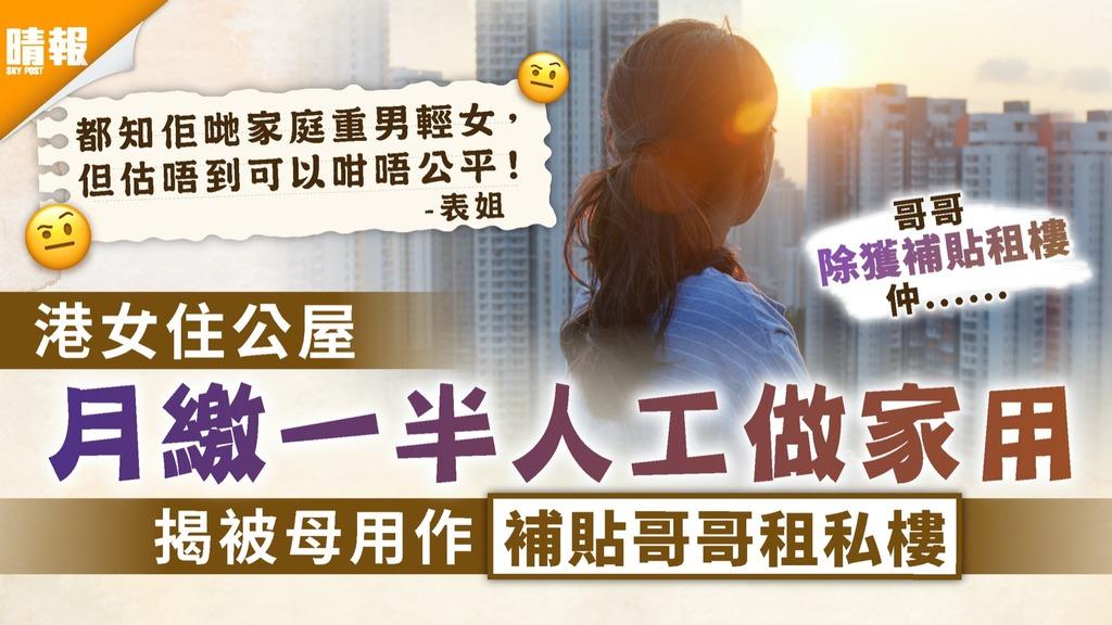 重男輕女|港女住公屋月繳一半人工做家用 揭被母用作補貼哥哥租私樓