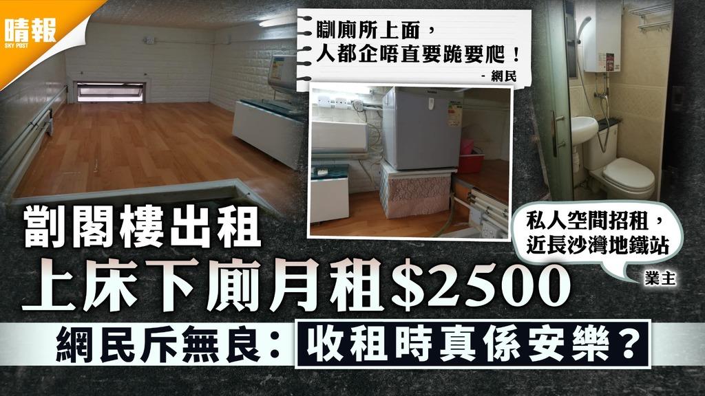 劏房奇則 劏閣樓出租上床下廁月租$2500 網民斥無良:收租時真係安樂?
