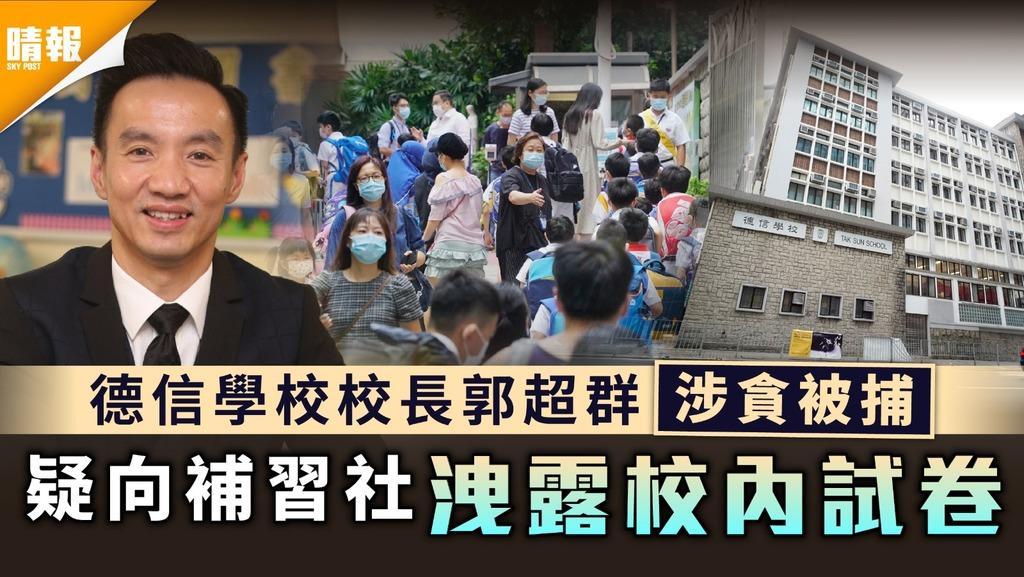 涉貪停職|德信學校校長郭超群涉貪被捕 疑向補習社洩露校內試卷